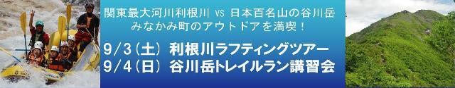 minakami tour banner small.JPG